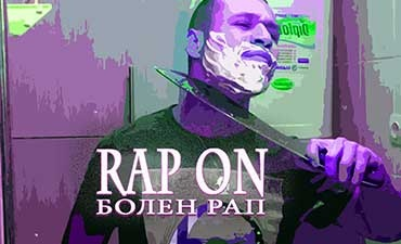 Rap On - Болен рап