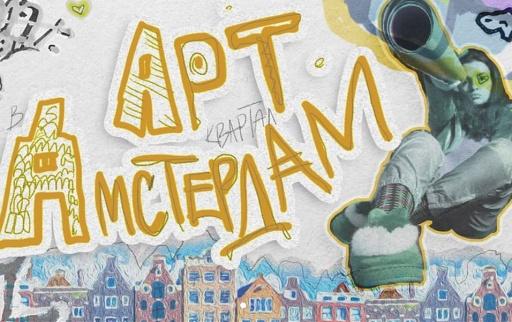KARSKI @ АРТ квартала в АМСТЕРДАМ: Следвай страстта си!