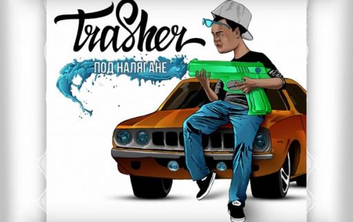 Trasher - Под налягане EP