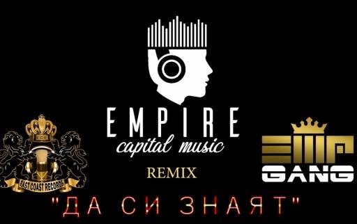 Emperor Gang - Да си знаят (remix)